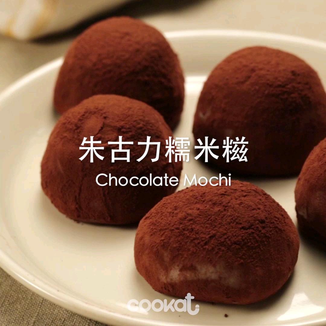 [食左飯未呀 Cookat] 朱古力糯米糍