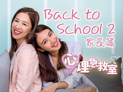 心理急救室#2 - Back to school 2 家長篇