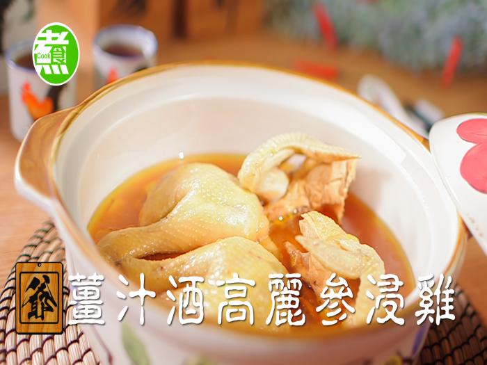 阿爺廚房_薑汁酒高麗參浸雞