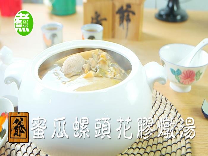 阿爺廚房_蜜瓜螺頭花膠燉湯