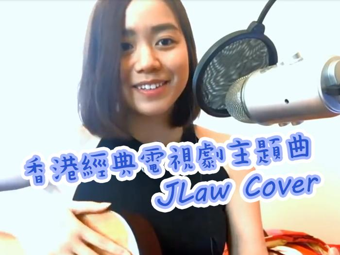 香港經典電視劇主題曲 - JLaw羅明嘉