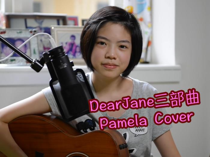 DearJane三部曲 - Pamela趙小婷