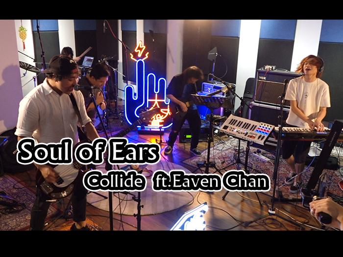 Collide-Soul of Ears@BigBigVoice現場版本