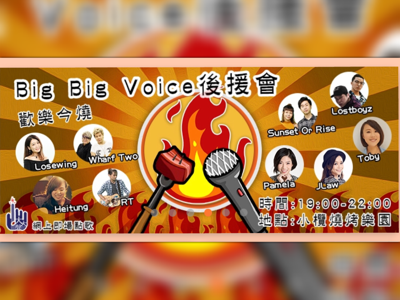 BigBigVoice後援會-歡樂今燒