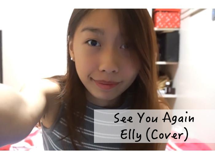 See You Again-Wiz Khalifa(Elly Cover)