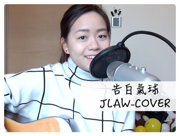告白氣球-周杰倫(JLaw羅明嘉 Cover)