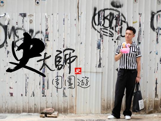 中環嘆Bubble Tea - 「史大師周圍遊」