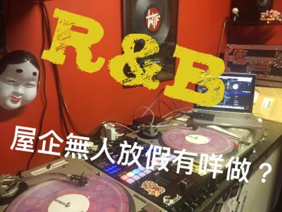 播下R&B先~