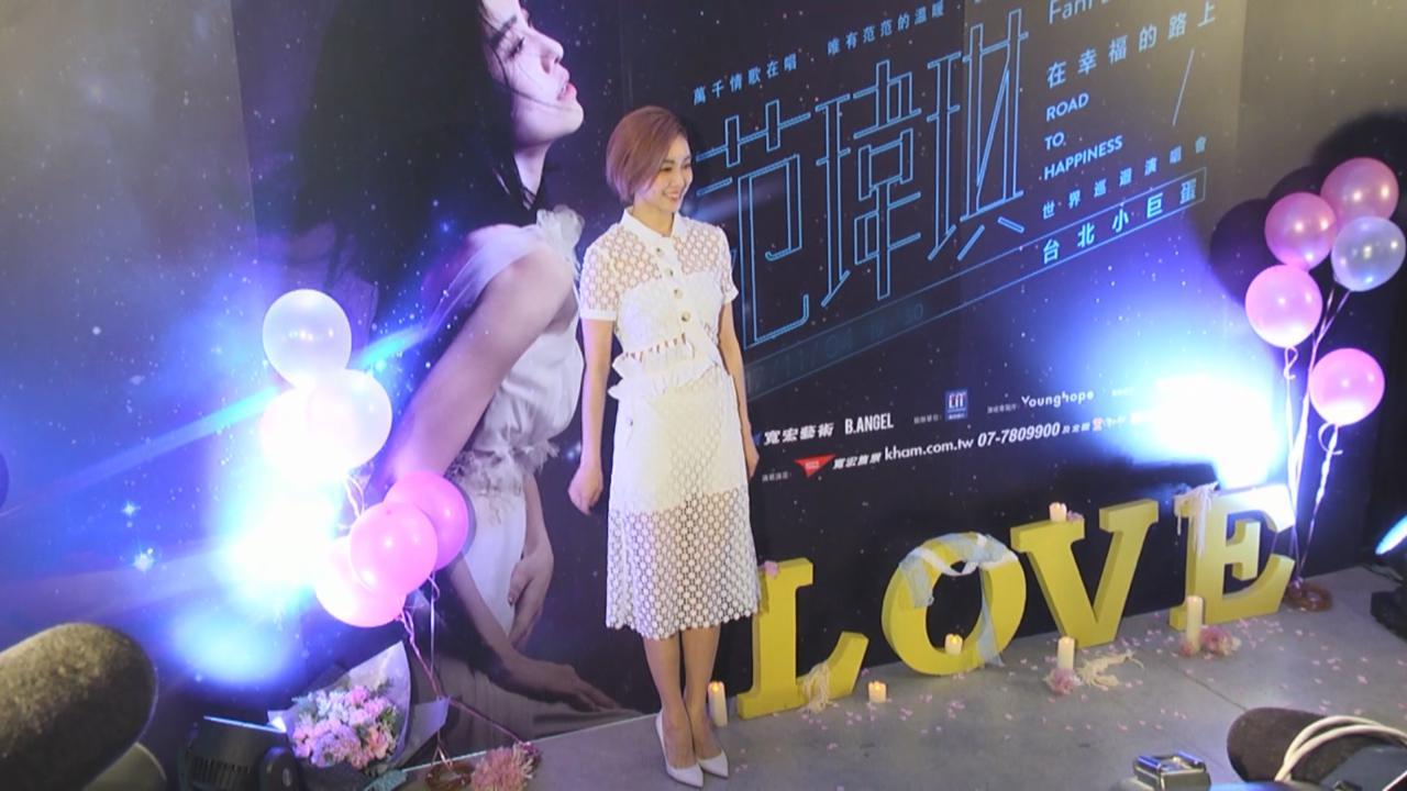 (國語)范瑋琪舉行個唱記者會 老公陳建州化老妝驚喜登場