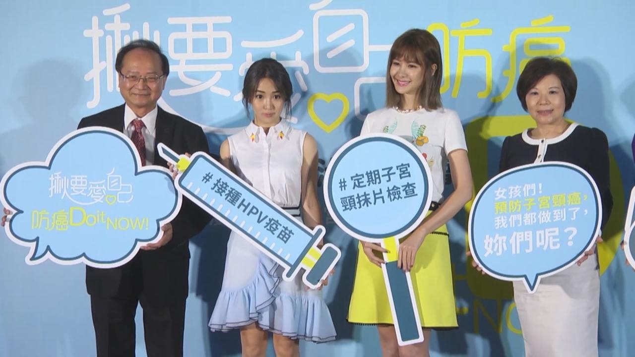 (國語)安心亞郭書瑤出席活動 呼籲女性大方接受婦科檢查