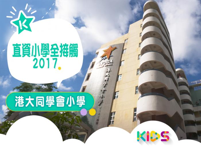 直資小學全接觸2017 #05 港大同學會小學