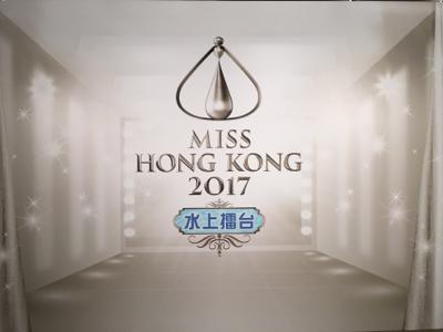現場直擊《2017香港小姐競選》之「水上擂台」