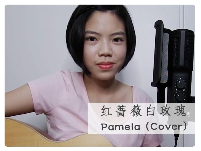 紅薔薇白玫瑰 - Pamela Cover