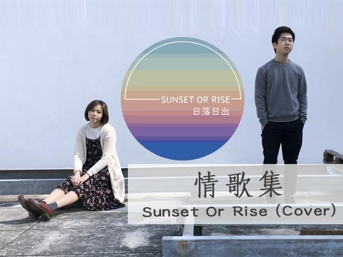 情歌集 - SunsetOrRise cover