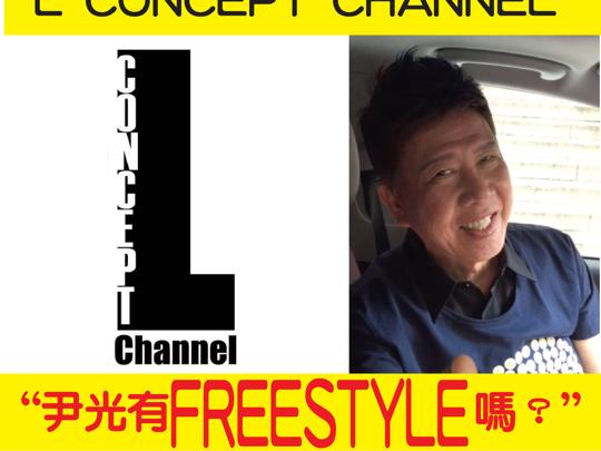 尹光有Freestyle嗎?記得留意SKYFO- L concept channel la!!!