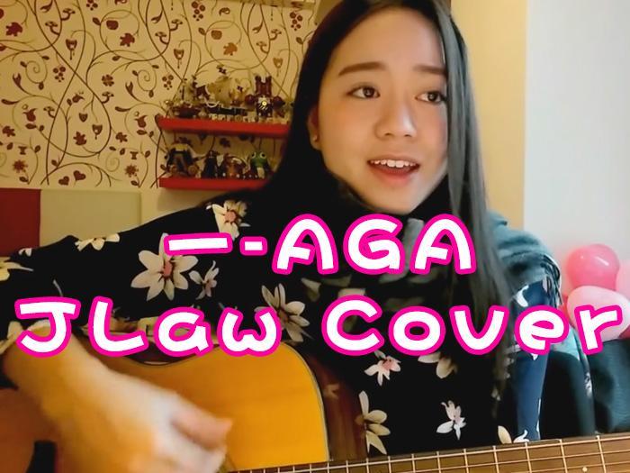 一-AGA(JLaw羅明嘉Cover)