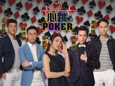 心跳Poker LIVE