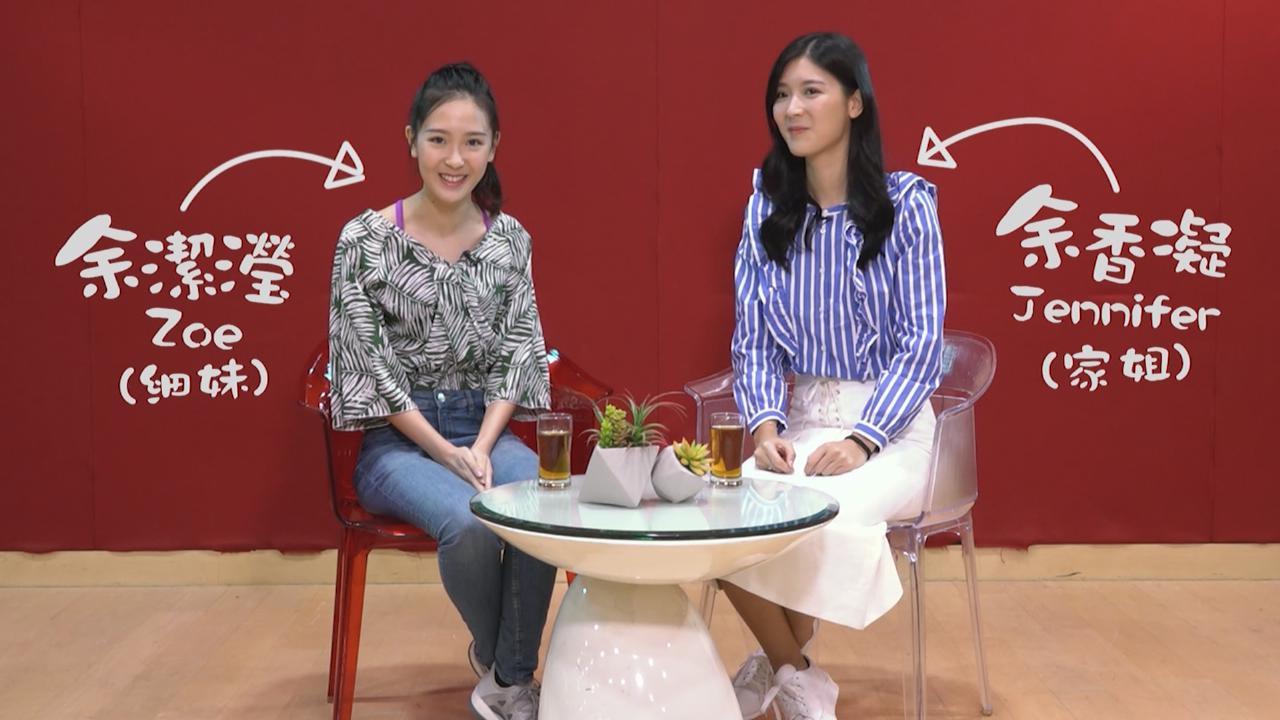 余香凝和妹妹專訪