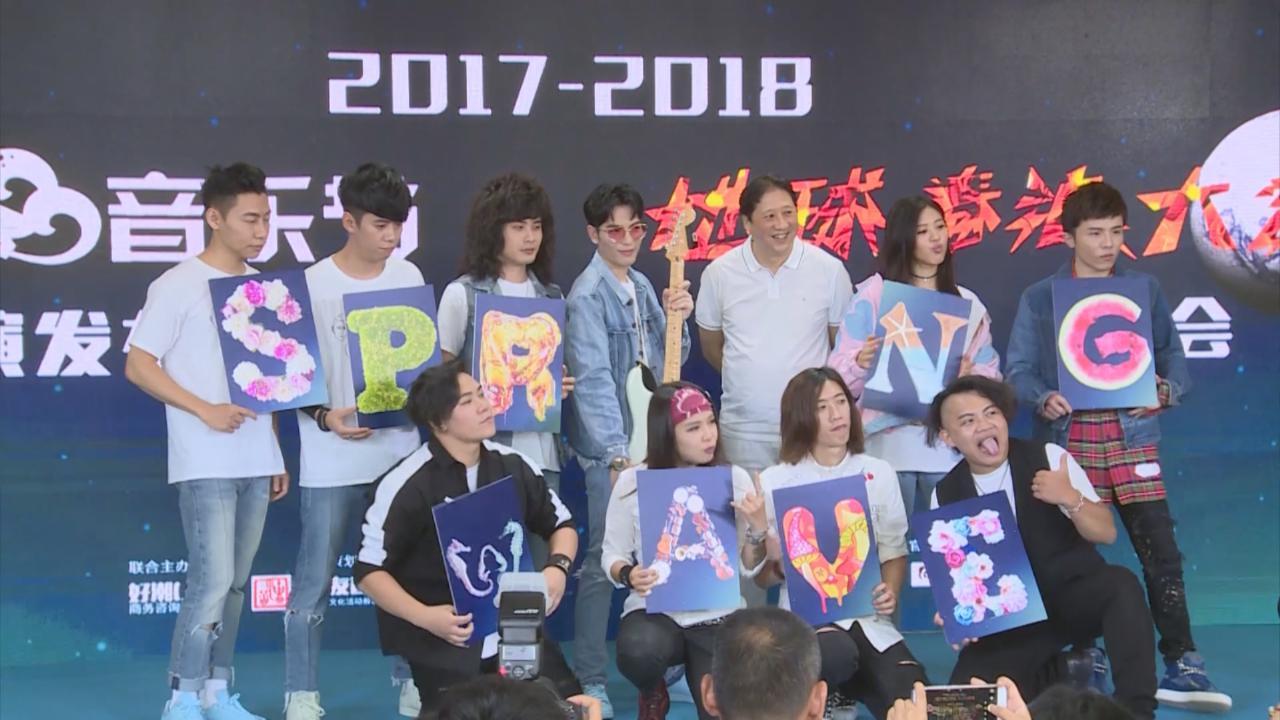 (國語)偕同門歌手出席音樂節 蕭敬騰藉音樂傳遞愛
