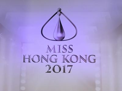 現場直播《2017香港小姐競選決賽》綵排探班
