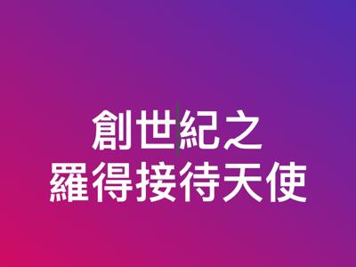 2017-08-30 潘冠霖的直播