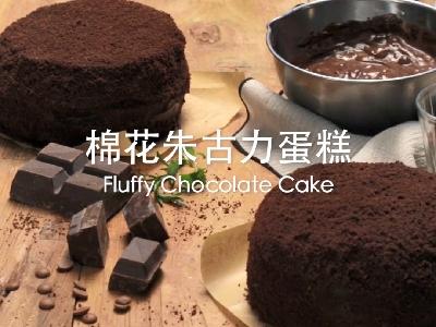 [食左飯未呀 Cookat] 棉花朱古力蛋糕