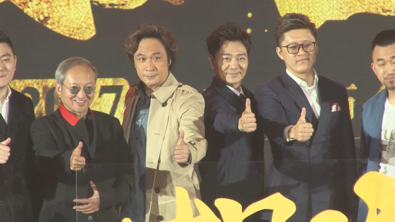 (國語)吳鎮宇北京出席發布會 自嘲普通話不夠流利