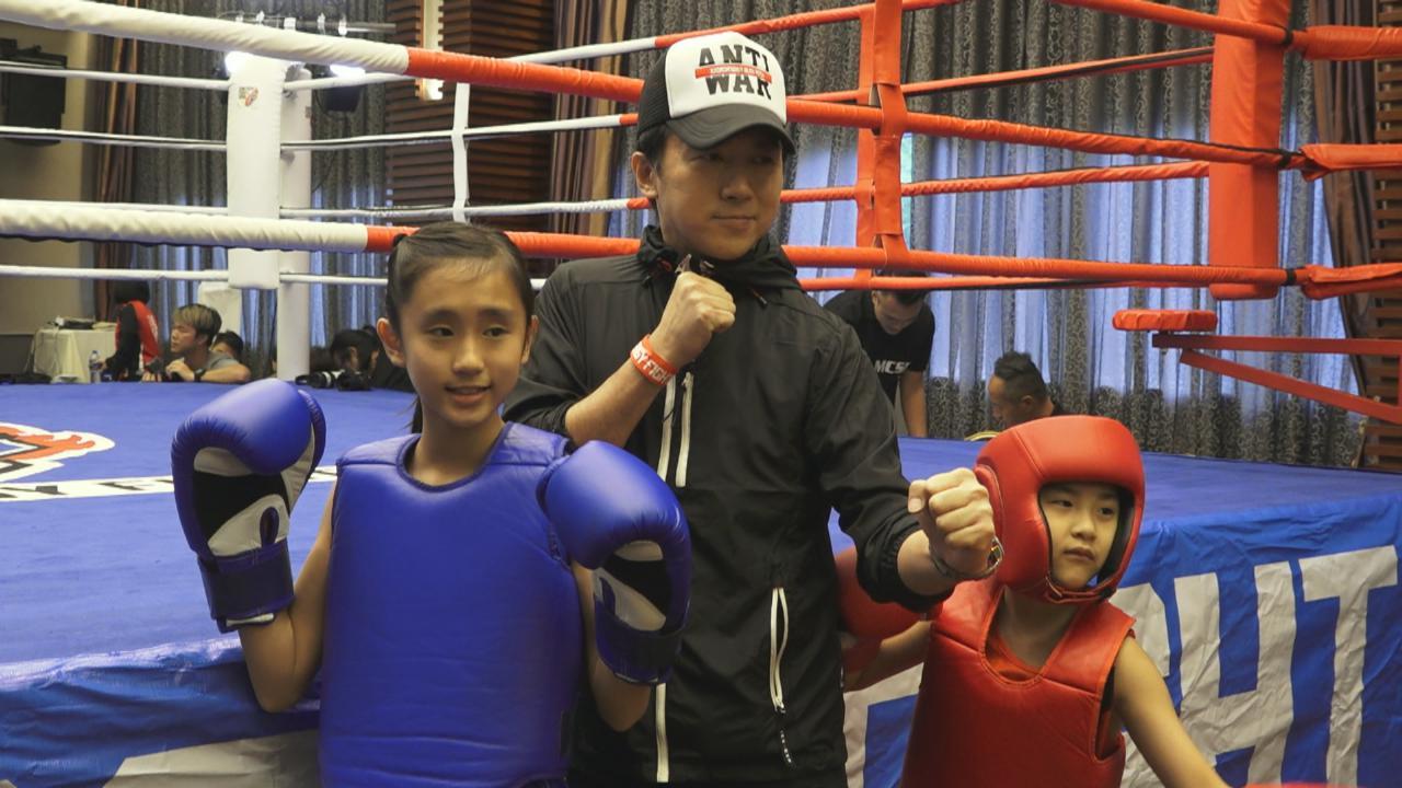 (國語)一對子女齊齊參加拳賽 林子博擔心兒子受傷