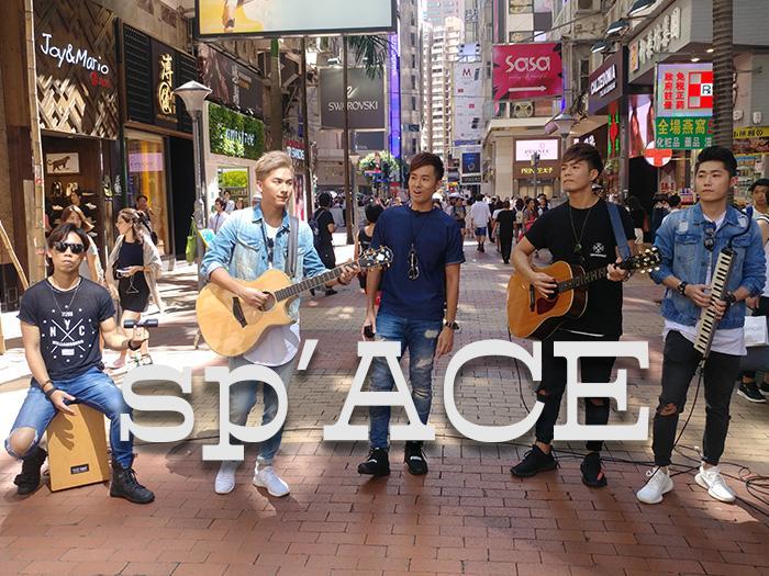 《Busking不停音樂》sp'ACE - 晴天陰天雨天