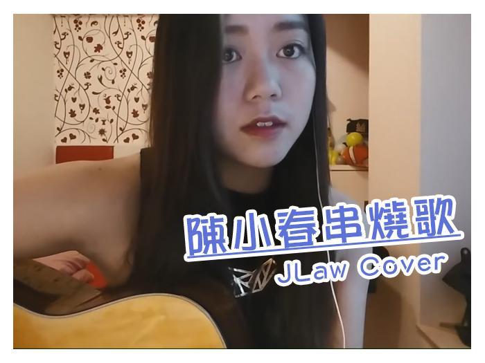 陳小春串燒歌 - JLAW COVER