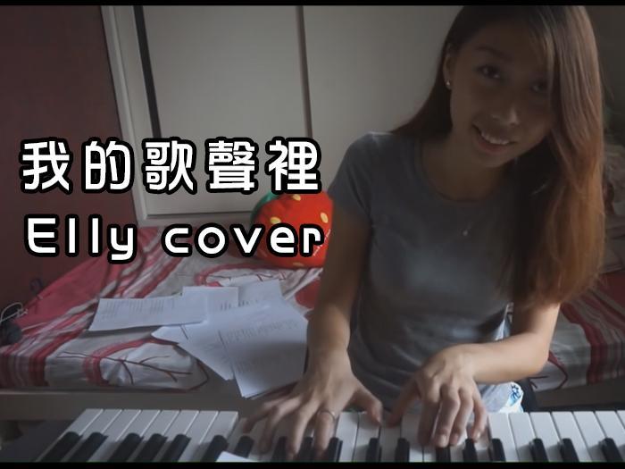 我的歌聲裡 - Elly Cover