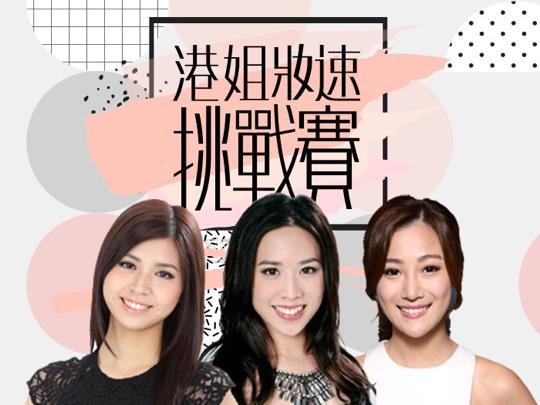 9月1日晚上10點 港姐妝速挑戰賽round 2