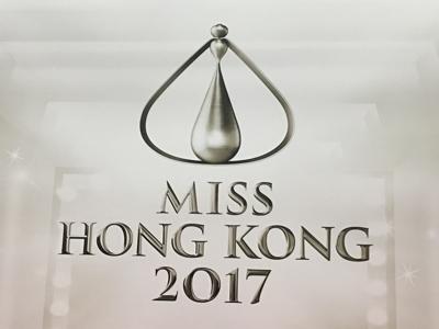 現場直播《2017香港小姐競選決賽》泳衣綵排暨后冠試戴
