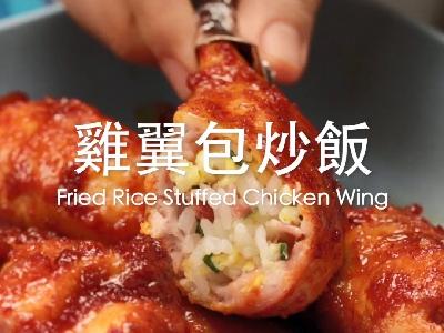 [食左飯未呀 Cookat] 雞翼包炒飯