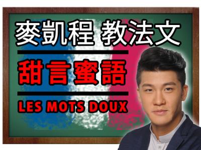 麥凱程教法文 - 甜言蜜語 Alex Le Mak