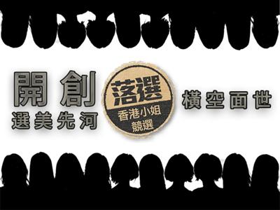 第一屆落選香港小姐競選