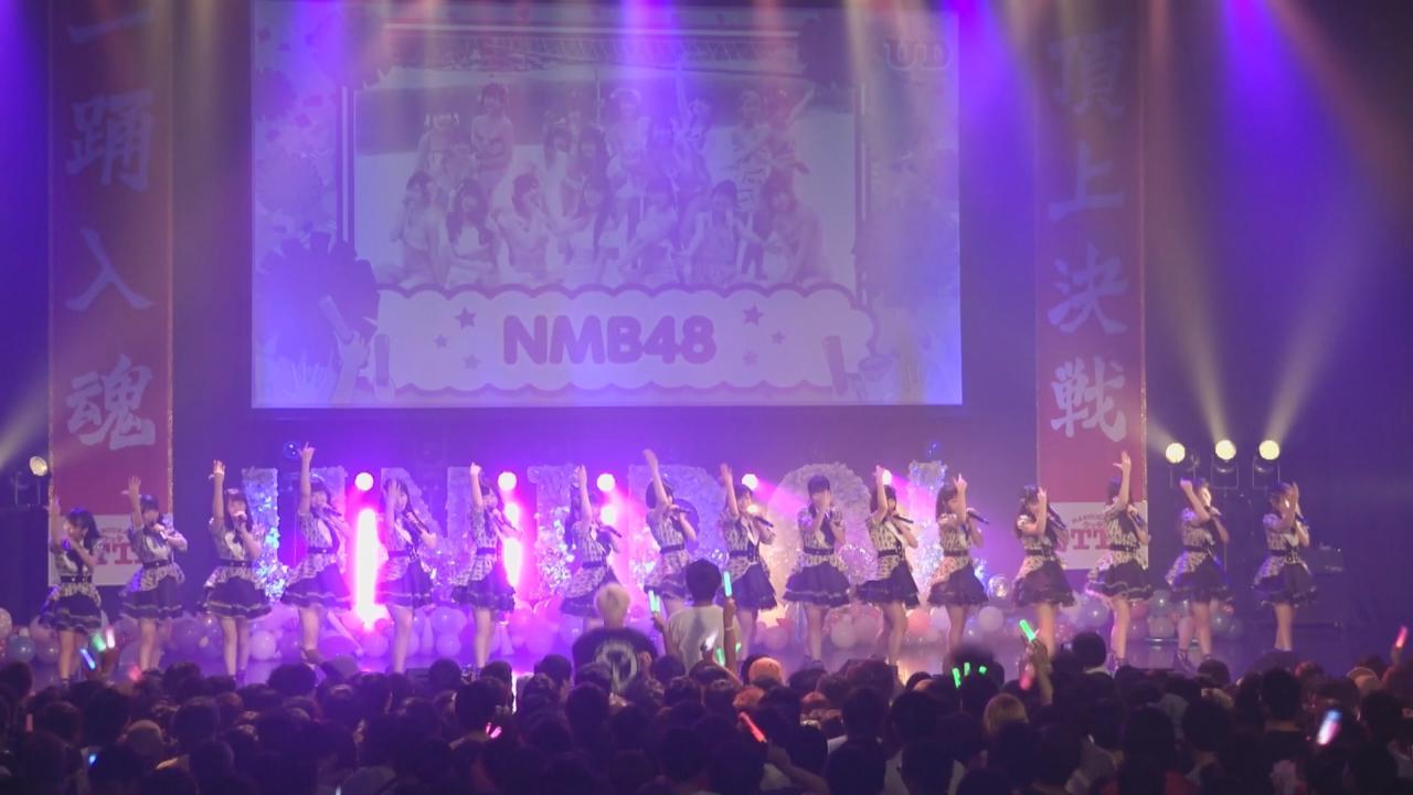 NMB48擔任舞蹈比賽表演嘉賓 落力跳唱連串舞曲