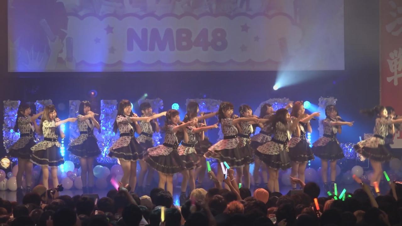 (國語)NMB48擔任舞蹈比賽表演嘉賓 賣力唱跳連串舞曲