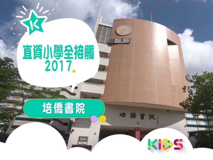 直資小學全接觸2017 #06 培僑書院