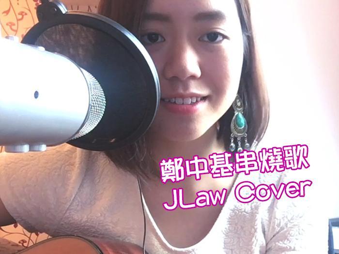 鄭中基串燒歌 - JLAW COVER