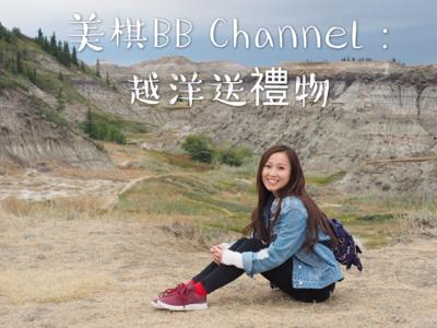 美棋BB Channel : 越洋送大禮