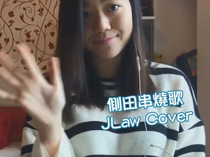 側田串燒歌 - JLAW COVER