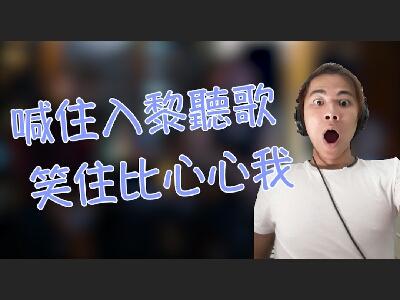 "【RT】""Sing奇事"" 入黎開心聽下歌pt2"