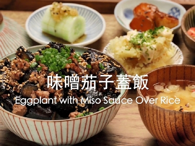 [食左飯未呀 Cookat] 味噌茄子蓋飯