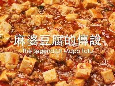 [食左飯未呀 Cookat] 麻婆豆腐的傳說