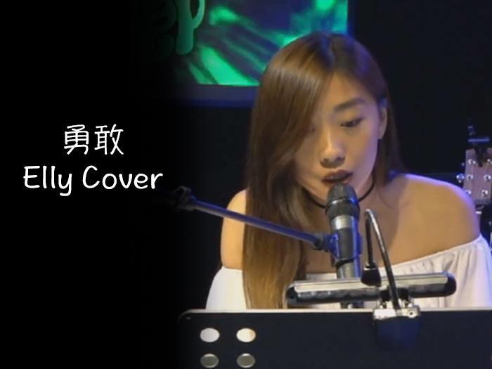 勇敢 - Elly cover