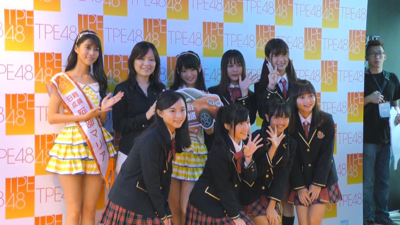 (國語)馬嘉伶赴台宣傳TPE48甄選 與阿部瑪利亞分享參選心得