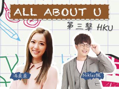 All About U Vol.3 - HKU