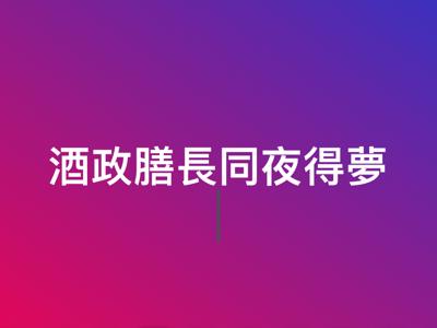 2017-09-09 創世記第40章
