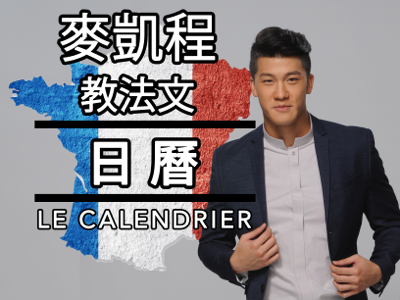 麥凱程教法文 - 日曆 9/9 Le Calendrier - French Lesson with Alex Le Mak